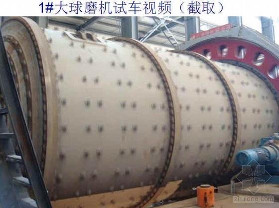 提高大型磨矿设备安装质量(PPT)
