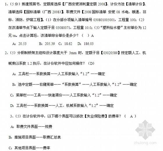 [广西]2010-2013年造价员考试复习资料汇编(习题 讲义)