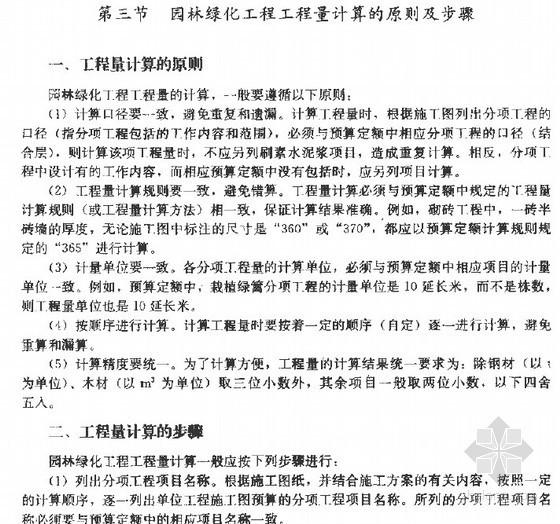 园林绿化工程预决算与工程量清单计价编制(含实例 464页)