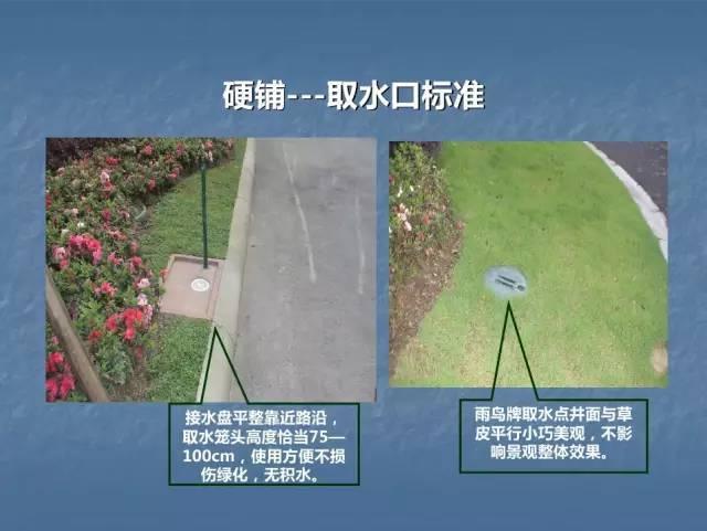 龙湖景观施工工艺标准效果(让你更懂现场)--硬景篇_63