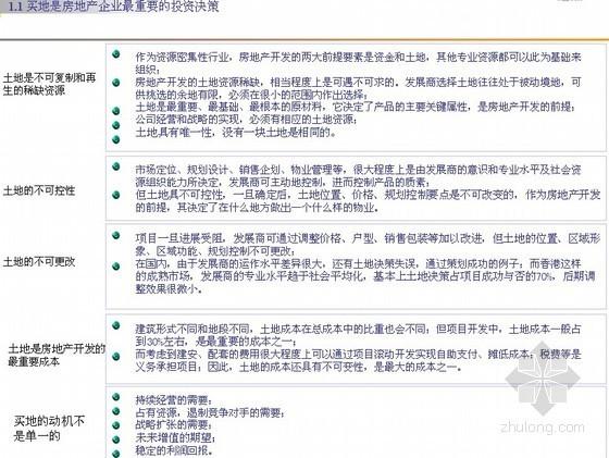 [标杆房企]房地产项目投资决策与评估精讲(制度与经验)127页