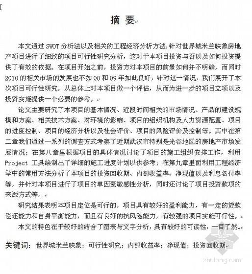 武汉某房地产项目可行性研究报告(毕业论文)
