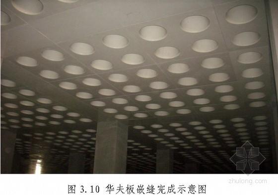 [南京]厂房华夫板模板施工方案(SMC模板)