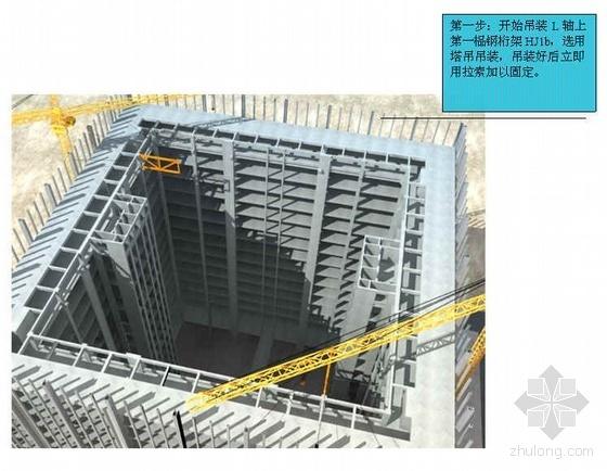 某屋顶钢结构工程施工组织设计(悬挑钢桁架 70m高)