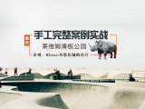景观·Rhino—完整公园案例实战