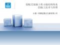 装配式混凝土剪力墙结构体系的施工技术与管理(PPT,40页)