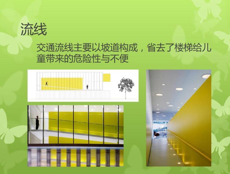 幼儿园建筑设计案例分析文本(PPT+58页)