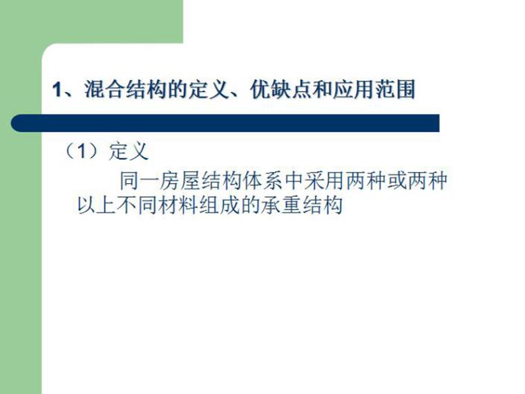墙体结构CAD资料下载-混合结构体系(共42页)