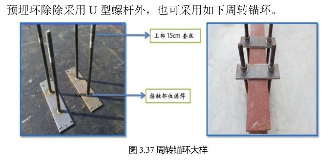 中冶施工现场安全文明标准化手册(附图丰富,137页)_10