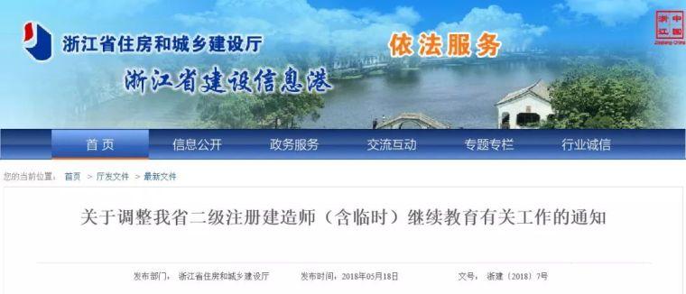 重磅!浙江省发文:二级建造师继续教育实行单位负责制