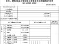 地铁工程围护结构、地基基础工程检验批验收记录用表(53个表格)