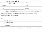建筑工程监理规范表格大全(19个)