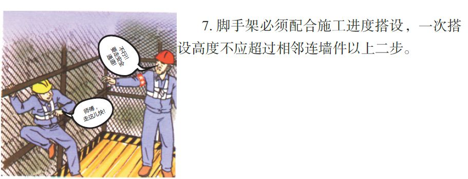 看完神奇的八个工种施工漫画,安全事故减少80%!_43