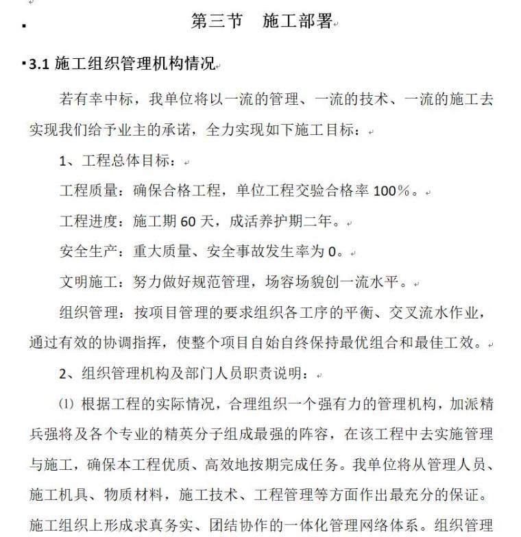 广东深圳鼎昌实业龙岗花园小区景观工程技术标文本(51页)-页面三