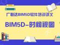 广联达BIM5D软件培训讲义-时间视图