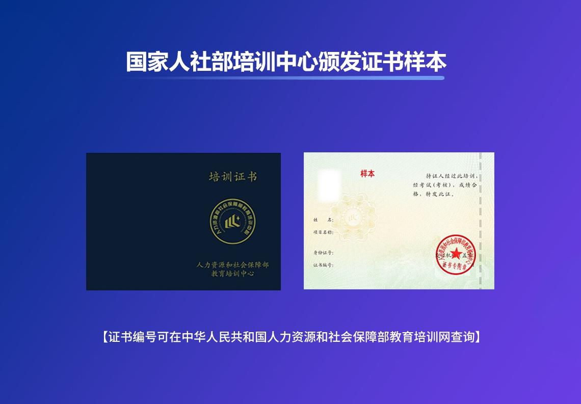 国家人社部颁发证书样本
