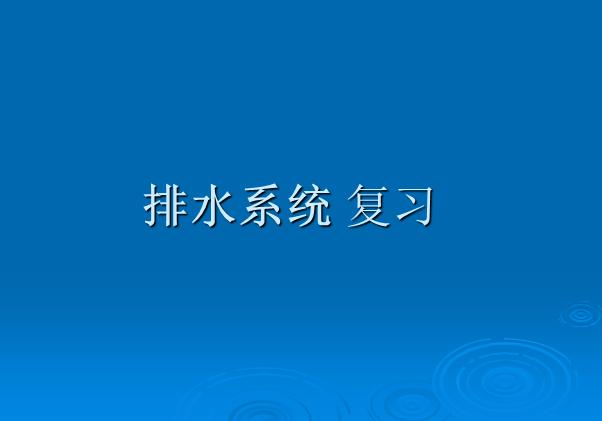注册给排水工程师排水系统复习资料