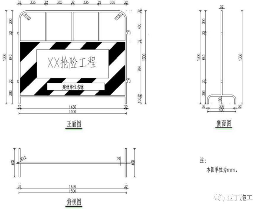 6种常用施工围挡的做法详图_17
