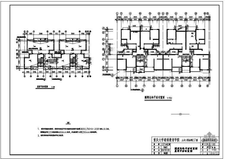 [学士]某房屋课程设计图纸_4