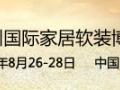 [2015-8-26]2016广州国际家居软装博览会