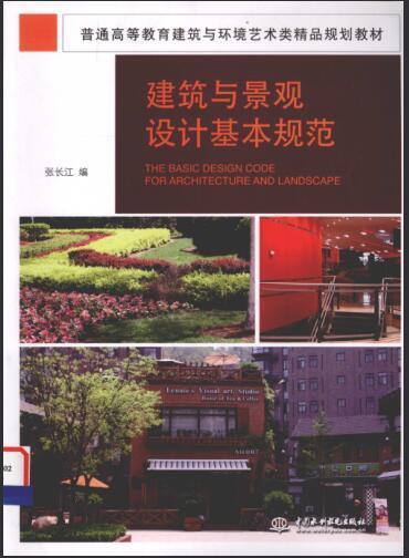 建筑与景观设计基本规范[张长江]2009年-00.jpg