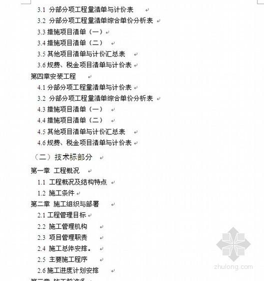 [开题报告]青岛某综合楼工程投标书的编制(2011)