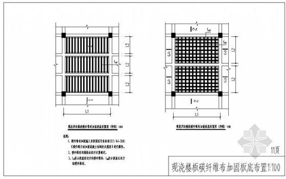 某现浇楼板碳纤维布加固板底布置节点构造详图