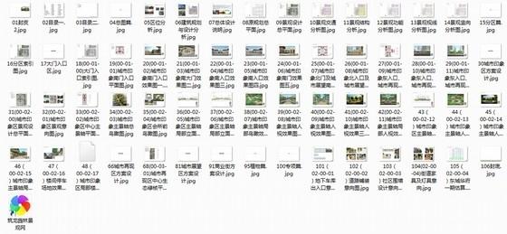 [山东]国际都市静雅住宅区规划设计方案-总缩略图