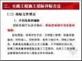 河南省公路建设项目招投标办法