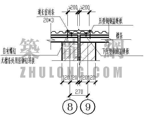 压型钢板变形缝处屋面构造