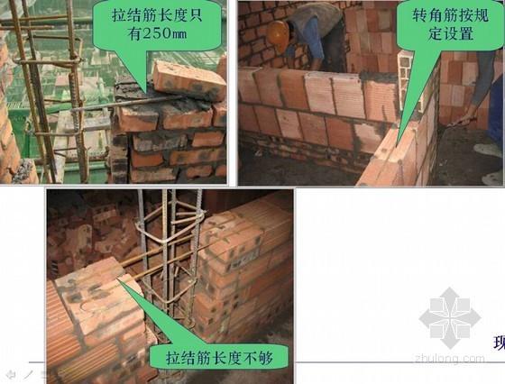 建筑工程施工全过程常见质量缺陷及防治措施(基础 主体 装修等)