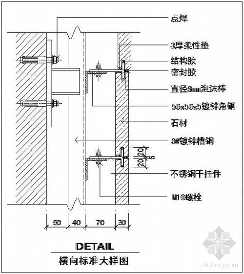 某大理石幕墙横向标准大样节点构造详图