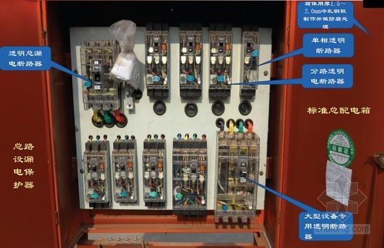 建筑工程临时用电及特种设备安全施工知识讲座(149页 大量附图)
