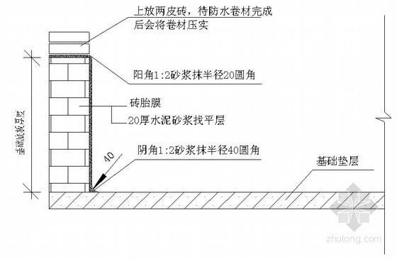 高层住宅楼基础砖胎模施工技术交底