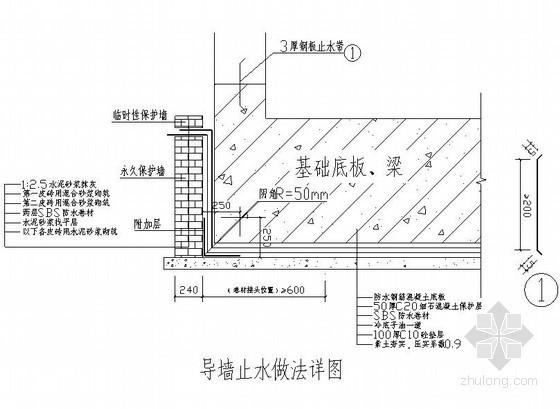 [北京]综合办公楼地下防水施工方案(节点详图)