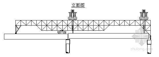 桥梁万能杆件双导梁方案图