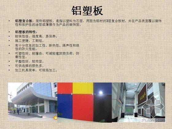 室内装修材料PPT详细介绍(图文并茂)