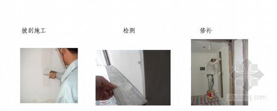 某集团精装修工程(住宅类)施工工艺工法标准