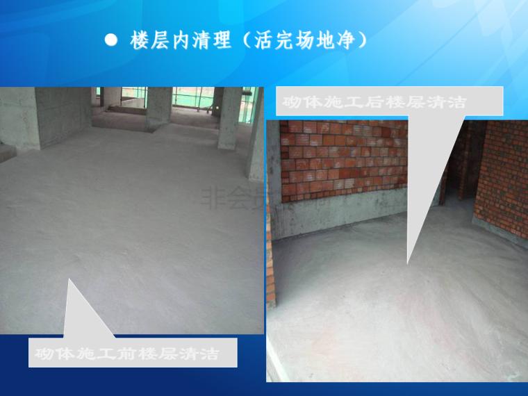 住宅砌体工程精细施工工艺PPT-1556075110591_1936_09