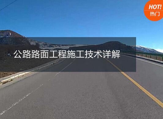 (预售)公路路面工程施工技术详解