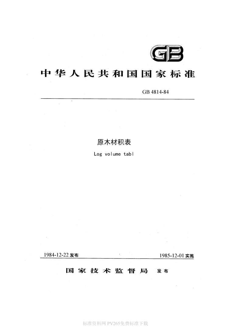 GB 4814-1984 原木材积表