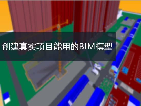 土建BIM工程师必备实操技能培训班