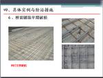 公路工程施工常见质量通病与防治措施(81页)