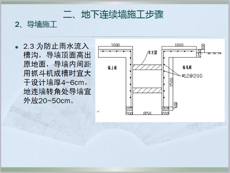 浅析地下连续墙施工控制(共60页,图文丰富)_2