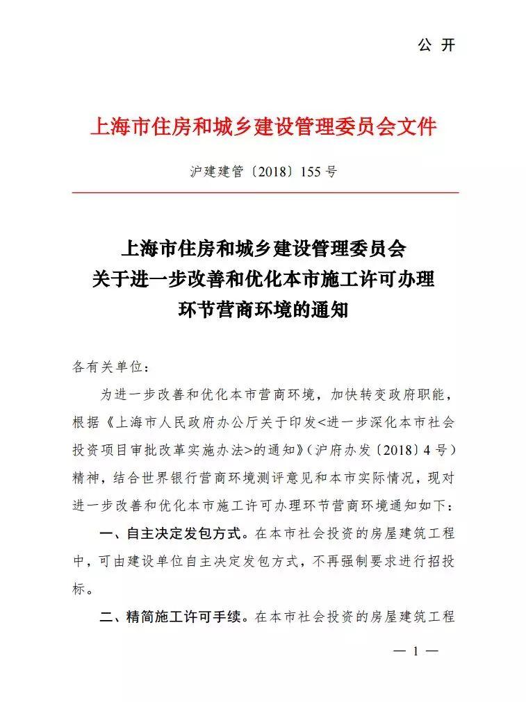 重磅!北京部分工程无需监理!责任由建设单位承担!_9
