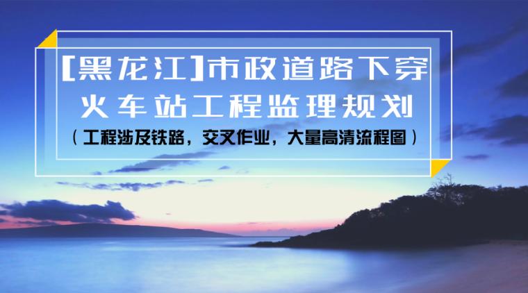 [黑龙江]市政道路下穿火车站工程监理规划(工程涉及铁路,交叉作业,大量高清流程图)