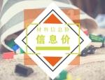 [天津]2017年2月建设材料厂商报价信息92(品牌市场价)