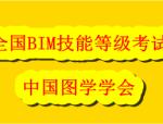 全国bim等级考试官网是哪里?