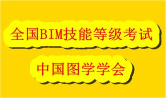 全国bim等级考试官网是哪里?_1