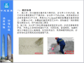 【中建】防水工程质量控制讲义总结